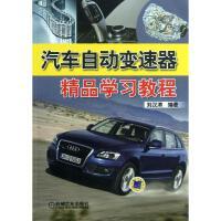 汽车自动变速器精品学习教程 刘汉涛