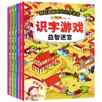 识字游戏益智迷宫6册 3-6岁幼儿汉字启蒙全脑智力开发迷宫书 儿童潜能开发观察专注力训练益智游戏书 亲子互动趣味识字早
