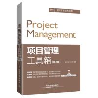 项目管理工具箱(第2版) 9787113220044 康路晨 胡立朋 中国铁道出版社