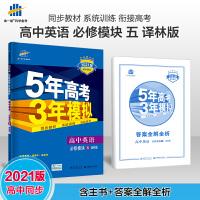 曲一线2021版53高中同步练习册必修5英语译林版 5年高考3年模拟教材同步训练册