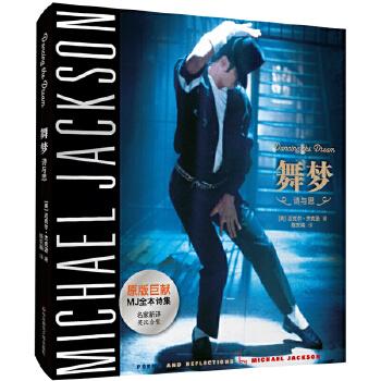 舞梦 (迈克尔·杰克逊亲笔书写的诗文集,暌违24载中国大陆首次正式出版,迈克尔·杰克逊遗产委员会官方授权,收录上百幅MJ私人收藏的照片、手绘和画作,全彩印刷,英汉双语,纪念MJ逝世7周年)