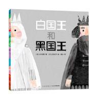 心喜阅绘本馆:白国王和黑国王(平)X