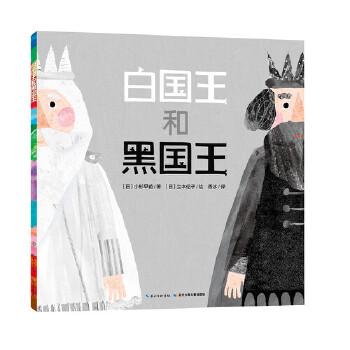 心喜阅绘本馆:白国王和黑国王(平)X 这是一套适合3-6岁儿童,让孩子接纳新的改变,启发孩子从多角度思考问题的绘本。