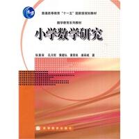 小学数学研究 张奠宙 9787040249156 高等教育出版社教材系列