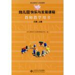 幼儿园快乐与发展课程 教师教学用书 大班上册