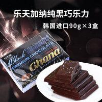 【包邮】韩国进口 乐天加纳黑巧克力 香浓纯黑巧克力 90g*3块