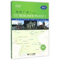 柏林广场1(新版):学生用书+练习用书+词汇手册(套装共3册)