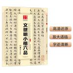 华夏万卷 中国书法传世碑帖精品 小楷07:文徵明小楷六品