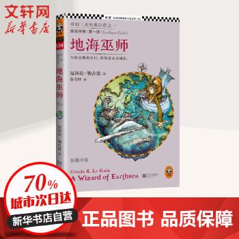 地海传奇(139)地海巫师 (美)厄休拉·勒古恩 【文轩正版图书】