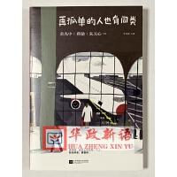 正版现货 再孤单的人也有同类 余光中 蒋勋 朱天心 著 江苏凤凰文艺出版社 时代华语
