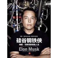 硅谷��F�b:埃隆・�R斯克的冒�U人生(�子��)