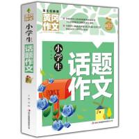 黄冈作文-小学生话题作文