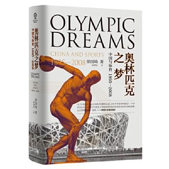 奥林匹克之梦:中国与体育,1895—2008(精装) 五环下的大国政治博弈。我们如何通过体育与奥运,跻身世界政治舞台。团购电话:4001066666转6