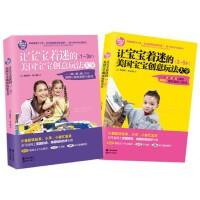 美国引进激发宝宝潜质小游戏730个(1-3岁、3-6岁增进亲子关系)(共两册)