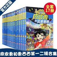 皮皮鲁总动员经典童话系列第1辑+2辑全套17册