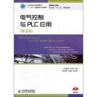 电气控制与PLC应用(第2版) 华满香 编