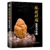 橄榄核雕鉴赏与收藏 9787514218299 顾永芳 文化发展出版社