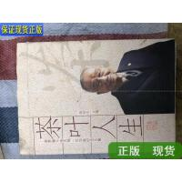 【二手旧书9成新】茶叶人生----茶界泰斗张天福一百华诞 /陈杭生编 福建科学技术出?