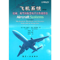 【新书店正版】飞机系统--机械、电气和航空电子分系统综合 (英)莫伊尔,(英)西布里奇,凌和生 中航书苑文化传媒(北京