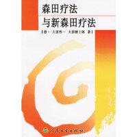 森田疗法与新森田疗法 崔玉华,方明昭 人民卫生出版社 9787117022033