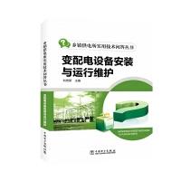 乡镇供电所实用技术问答丛书 变配电设备安装与运行维护