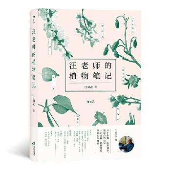 汪老师的植物笔记(pdf+txt+epub+azw3+mobi电子书在线阅读下载)