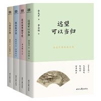 """余光中、丰子恺、沈从文、老舍""""回不去的故乡""""系列散文集【全四册】"""