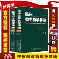 正版包票 临床微生物学手册(第11版)(一二卷)(美)詹姆斯H约根森(James H.Jorgensen)(美)迈克尔