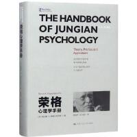 正版 荣格心理学手册 雷诺斯・K.帕帕多普洛斯 心理学 中国人民大学出版社