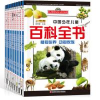 中国少年儿童百科全书全套正版10册彩图注音版科学科普书籍动物植物恐龙青少年读物6-7-9-10-12岁畅销图书十万个为