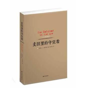 麦田里的守望者(2014版,孙仲旭修订译本)