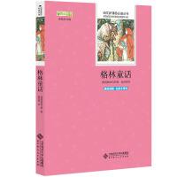 格林童话 语文新课标必读丛书