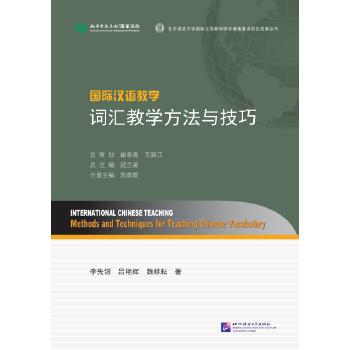 国际汉语教学 词汇教学方法与技巧
