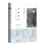新民说・海关洋员传记丛书・中国岁月:赫德爵士和他的红颜知己