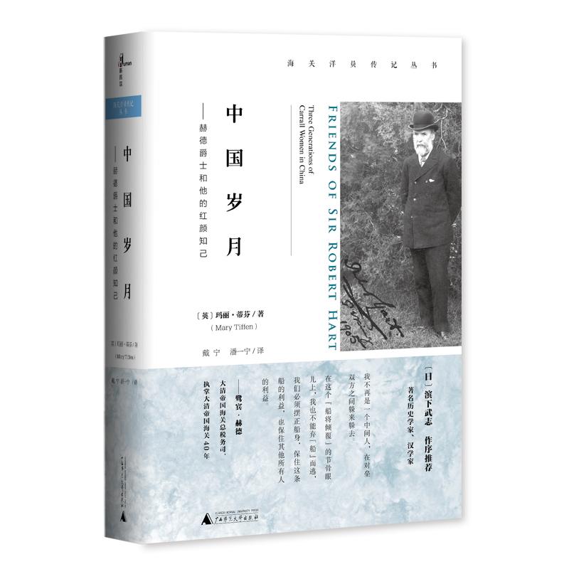 新民说·海关洋员传记丛书·中国岁月:赫德爵士和他的红颜知己