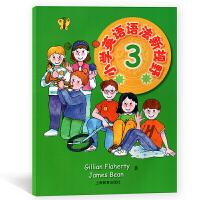 小学英语语法新视野 3