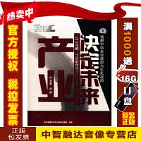 正版包票 产业决定未来 严介和(5VCD)视频讲座光盘影碟片