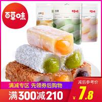 满减【百草味-爆浆麻薯210g】特产零食小吃夹心草莓味麻薯麻糍早餐糕点