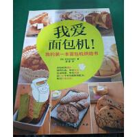 【二手9成新】我爱面包机:我的第一本面包机烘焙书 /[日]主妇之?