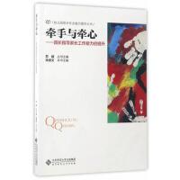 正版书籍 9787303222773牵手与牵心:园长指导家长工作能力的提升 苏婧 朱继文 北京师范大学出版社