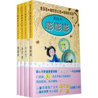 嘭嘭嘭(全4册)(童喜喜・幽默新幻想・作家签名本,让孩子懂得爱的幻想故事)