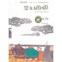 中国童话美绘书系:碧玉蝈蝈