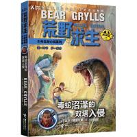 荒野求生少年生存小说拓展版17 毒蛇沼泽的双塔入侵