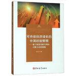 可持续经济增长的中国经验解释:基于制度创新与增长引擎互动的视角
