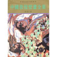 【旧书9成新】【正版现货】中国敦煌壁画全集 4 隋 段文杰 天津人民美术出版社