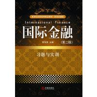 国际金融 习题与实训 新世纪高职高专精品教材(第二版)