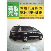 新型汽车车身系统维修彩色电路图集/付洪亮/东风日产,马自达分册 付洪亮