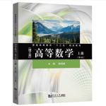 高等数学(理工类)(第4版)上册