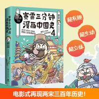 赛雷三分钟漫画中国史4(万博体育手机端签名版,随书附赠赛雷创意大宋海报!)