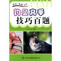 钓鱼高手技巧百题 沈凡 编著 天津科技翻译出版公司